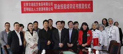昆明韬达人力资源与云南空港航空食品举办职业技能培训证书颁发仪式
