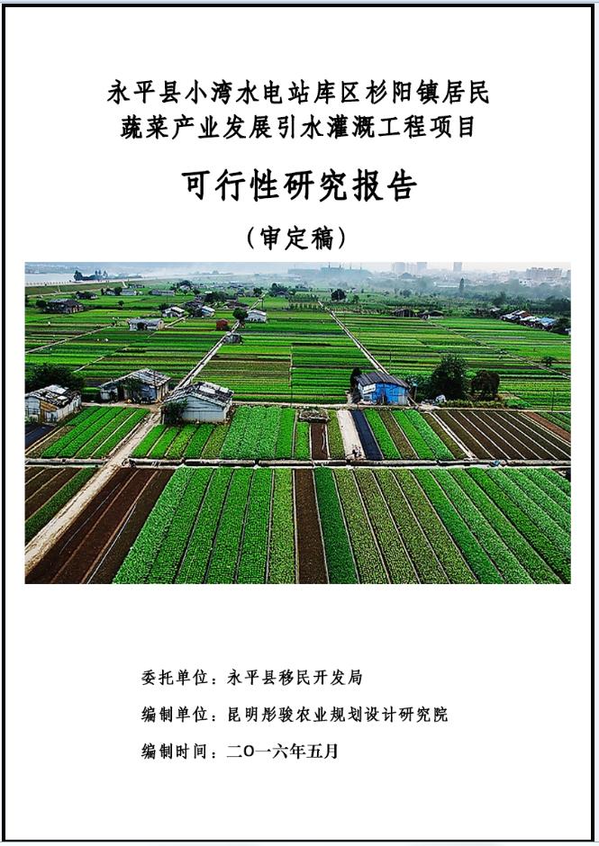 永平蔬菜种植引水灌溉可研