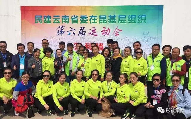 亚博vip群集团协办民建云南省委在昆基层组织第六届运动会