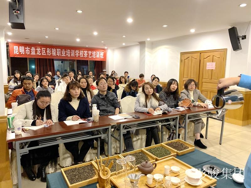 彤駿職業培訓學校茶藝班