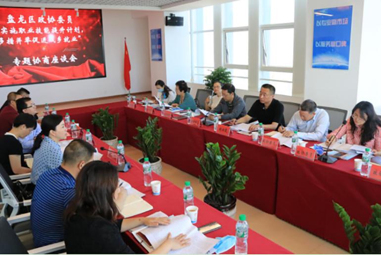 盘龙区政协委员调研职业技能提升行动