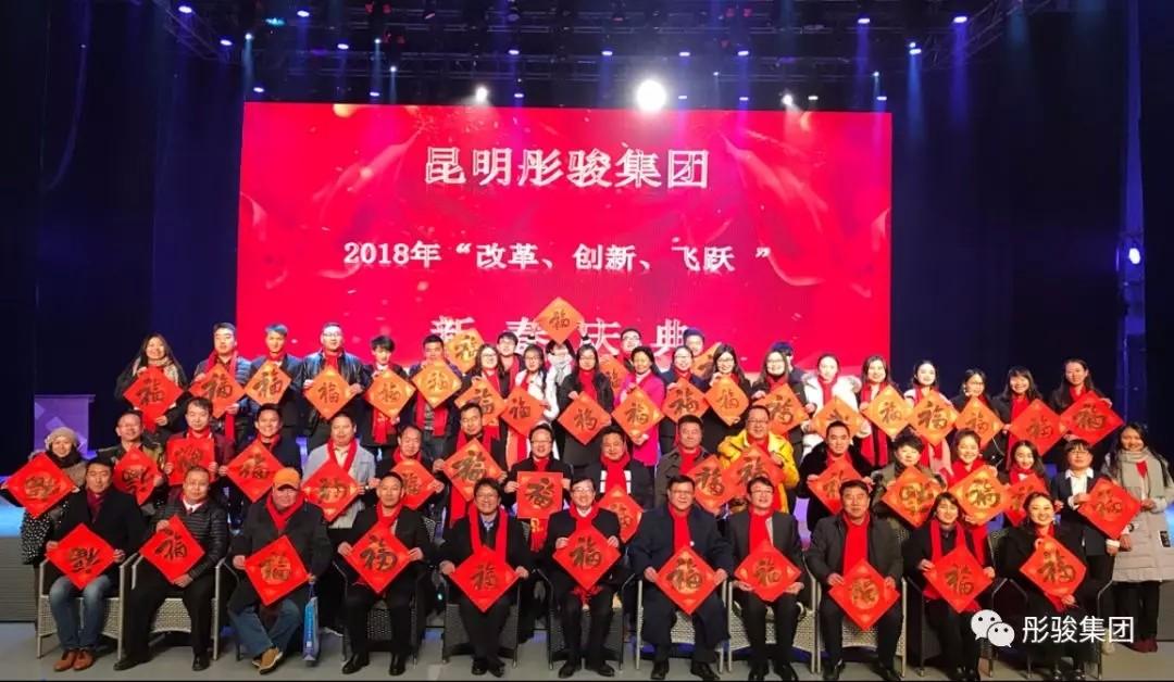 """2018年""""改革、创新、飞跃""""新春庆典"""